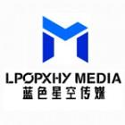 吉林省蓝色星空文化传媒有限公司