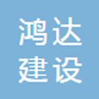 吉林省鸿达建设有限公司