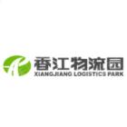 吉林省香江物流有限公司