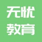 东北科技教育集团无忧教育