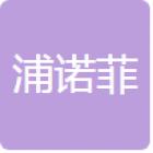 长春浦诺菲商贸有限公司