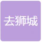 吉林省去狮城科技发展有限公司
