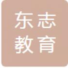 吉林省东志教育咨询有限公司