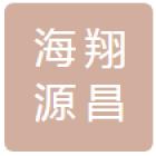 吉林省海翔源昌经贸有限公司