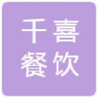 吉林省千喜餐饮集团有限公司