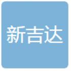 吉林省新吉达水电暖工程有限公司