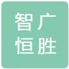 吉林省智广恒胜科技有限公司