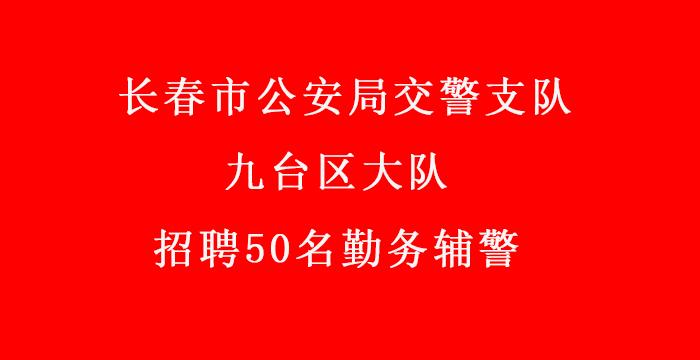 长春市公安局交警支队九台区大队招聘50名勤务辅警