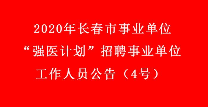 """2020年长春市事业单位""""强医计划"""" 招聘事业单位工作人员公"""