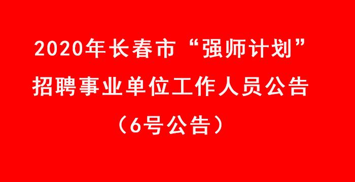 """2020年长春市""""强师计划""""招聘事业单位工作人员公告(6号)"""