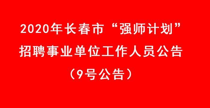 """2020年长春市""""强师计划""""招聘事业单位工作人员公告(9号公"""