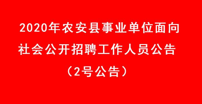 2020年农安县事业单位面向社会公开招聘工作人员公告(2号公