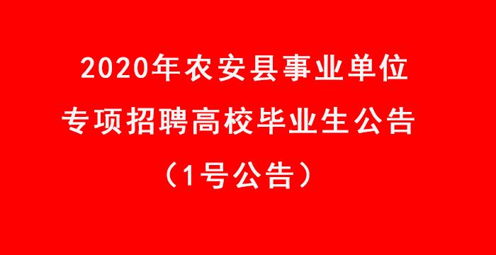 2020年农安县事业单位专项招聘高校毕业生公告(1号公告)