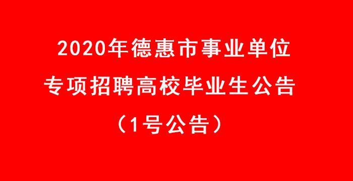 2020年德惠市事业单位专项招聘高校毕业生公告(1号公告)