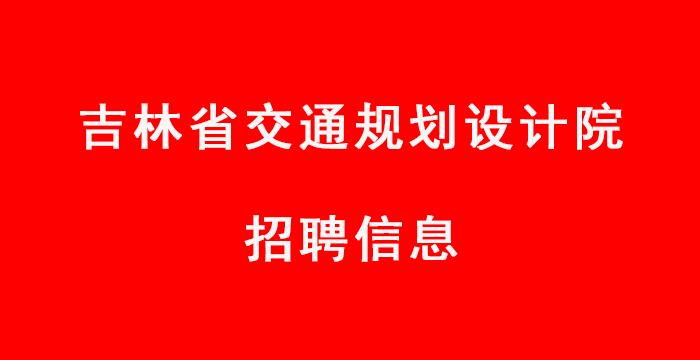 吉林省交通规划设计院招聘信息