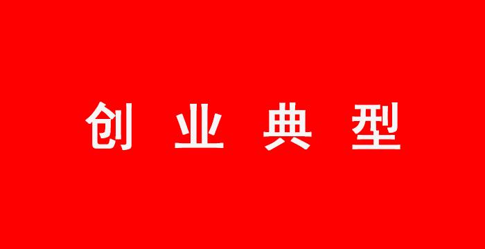 """""""海儋土糖""""创始人吴少玉: 土法制糖走出乡村振兴路"""
