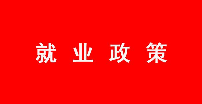 中共吉林省委吉林省人民政府印发《关于激发人才活力支持人才创新创业的若干政策措施(2.0版)》的通知(吉发〔2021〕3号