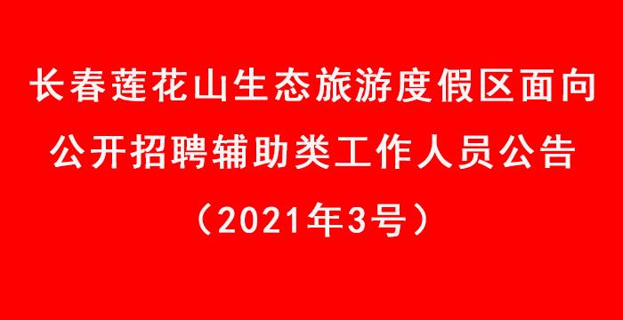 长春莲花山生态旅游度假区面向社会公开招聘辅助类工作人员公告(2021年3号)