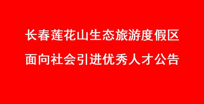 长春莲花山生态旅游度假区面向社会引进优秀人才公告