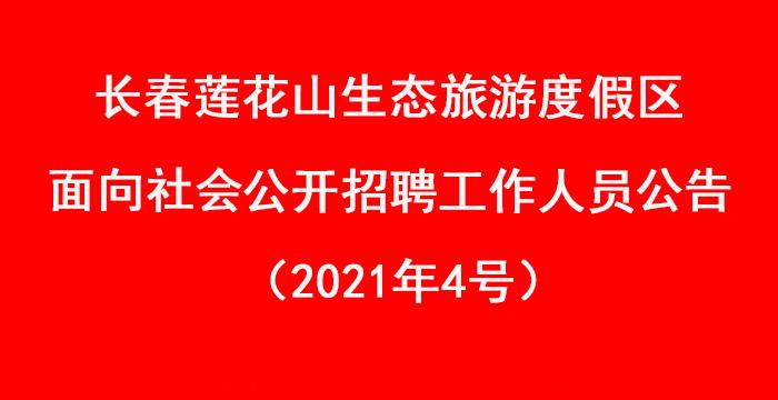 长春莲花山生态旅游度假区面向社会公开招聘工作人员公告(2021年4号)