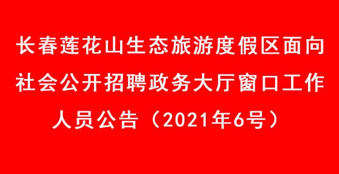 长春莲花山生态旅游度假区面向社会公开招聘