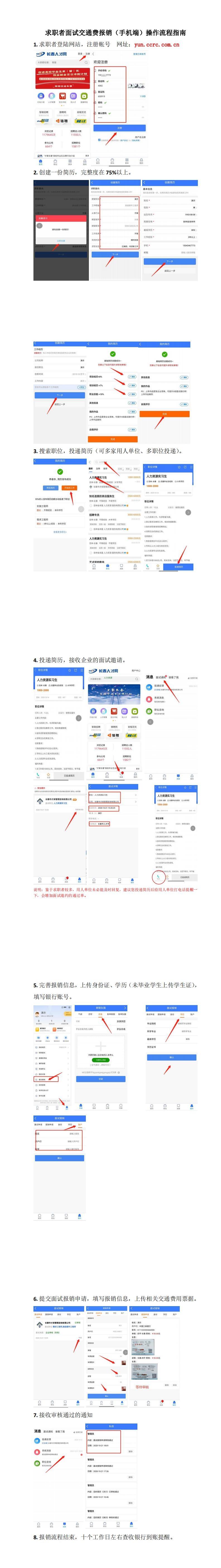 求职者面试往返路费报销(手机端)操作流程_0.jpg