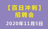 【百日冲刺计划】招聘会11月5日
