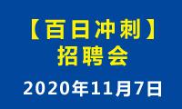 【百日冲刺计划】招聘会11月7日