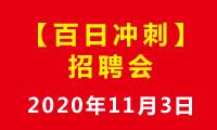 【百日冲刺计划】招聘会11月3日